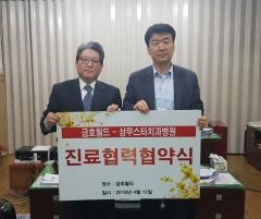 광주상무스타치과병원, '금호월드'와 진료협력 협약