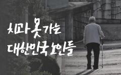 치과 못 가는 대한민국 노인들