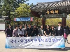 경북도, 해외잡지에 경북관광의 매력 소개