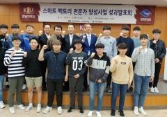 경북도, 경일대서 스마트팩토리 전문가 양성과정 성과발표