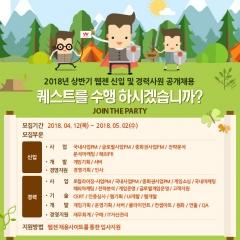 웹젠, 2018년 상반기 신입·경력사원 공개채용