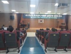 인천시교육청, 학교급식 식재료 납품업체 대표자 교육