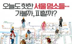 오늘도 핫한 서울 명소들…가볼까, 피할까?