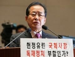 """홍준표 """"北美대화 취소, 압박으로 북핵 해결할 수밖에…"""""""