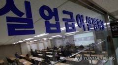 한국형 실업부조 도입…상반기 기반 구축