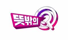 MBC '무한도전' 후속 프로그램은 퀴즈쇼 '뜻밖의 Q'…MC는 이수근