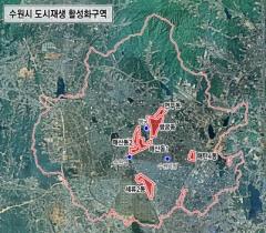 경기도, 수원시 도시재생 활성화지역 6곳 지정
