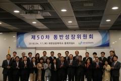 제4기 동반성장위원회 출범…'대-중소기업간 격차해소' 추진
