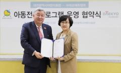 대교에듀캠프, 대전시 어린이회관과 위탁운영 협약 체결