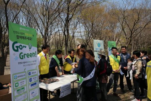 인천도시공사, 시민 대상 `Go Green` 친환경 캠페인 전개