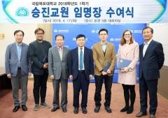 목포대, 2018학년도 1학기 승진교수 임명장 수여식