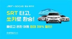`SRT-쏘카 환승패키지` 출시...최대 39% 저렴