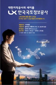 한국국토정보공사, 상반기 신입사원 168명 채용