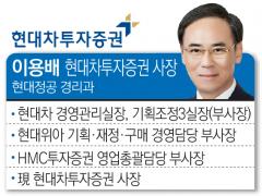 [증권 CEO 열전/현대차투자증권]정몽구 회장 믿음에 화답한 이용배 사장