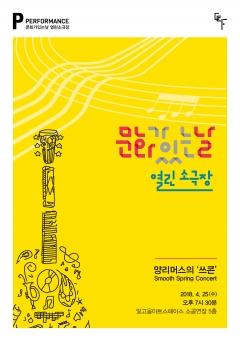 광주문화재단 빛고을시민문화관, ´문화가 있는 날 열린 소극장´ 개최
