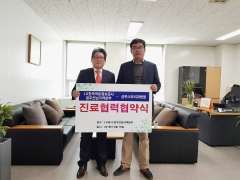 상무스타치과병원, LX공사 광주전남지역본부와 진료 협약