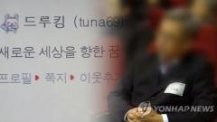 드루킹 특검, '수사기간 연장' 포기…결과는 오는 27일 발표(종합)
