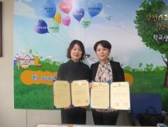 인천시교육청 위(Wee)센터, 홍대 교육대학원과 학교폭력 피해학생 지원 업무협약