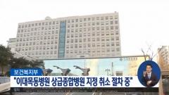 '신생아 사망' 이대목동병원, 이달말 상급종합병원 취소될 듯