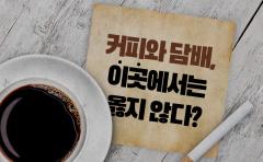 커피와 담배, 이곳에서는 옳지 않다?