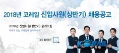 '코레일 채용' 오늘(23일) 필기시험 합격자 발표…신입사원 연봉 '눈길'