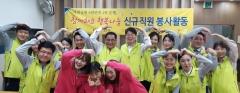 NH농협은행 전남영업본부, 신규직원 사회공헌으로 첫걸음