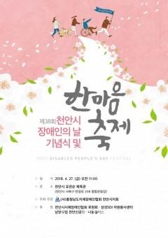 천안시, 오는 27일 '제38회 장애인의 날 기념식 및 한마음축제' 개최