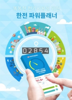 인천시, 스마트그리드 아파트에 'SG-파워플래너' 앱 서비스 제공