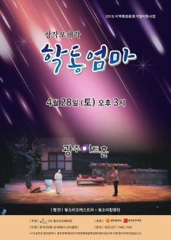 광주문화재단 지원 빛소리오페라단, '학동엄마' 첫 공연