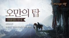 엔씨소프트, '리니지M' 오만의 탑 확장 업데이트