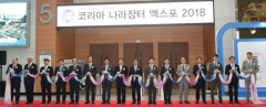 2018 코리아 나라장터 엑스포 개막...역대 최대 규모