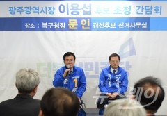 문인 북구청장 예비후보, 이용섭 광주시장 후보초청 정책간담회