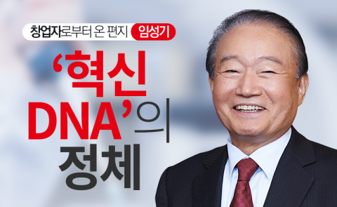 임성기 - '혁신 DNA'의 정체