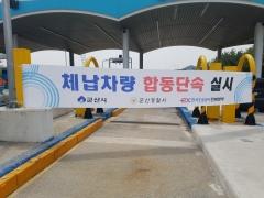 군산시·군산경찰서·도로공사, 번호판 영치 합동단속 실시