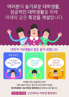 군산대 여학생행복센터, 여성권익 증진 정책포럼 개최