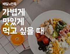 식약처, 매달의민족 등 배달 전문 음식점 위생 상태 전수조사