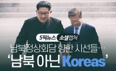남북정상회담 향한 시선들…'남북 아닌 Koreas'