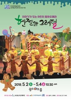 (사)빛소리오페라단,  어린이 동화오페라 '헨젤과 그레텔' 공연
