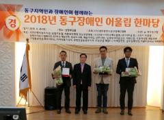 한국마사회 광주지사, 동구장애인협회로부터 감사패 수상
