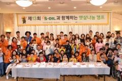 S-OIL, 희귀질환 어린이 '제주 햇살나눔 캠프' 운영