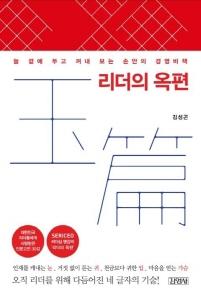 인천도시공사, `리더의 옥편` 저자 김성곤 교수 특강