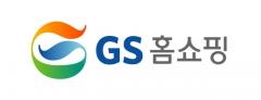 GS홈쇼핑, 한진 지분 6.87% 취득…물류 협력 강화