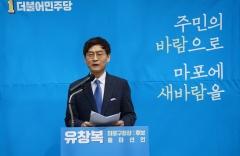 """마포구청장 예비후보 유창복 """"구민이 주인이 되는 구정 만들겠다"""""""