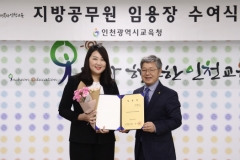 인천시교육청, 교원돋움터 소속 변호사 임용식
