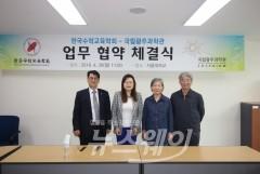 국립광주과학관, 한국수학교육학회 업무 협약 체결