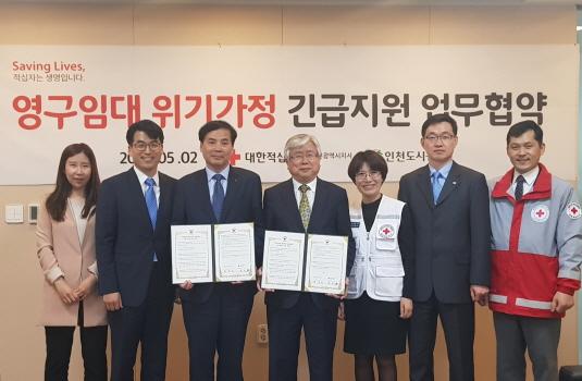 인천도시공사, 임대아파트 위기가정 자금지원