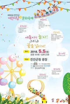 진안군, 어린이날 기념행사 문화축제 열어