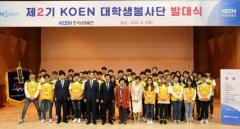 남동발전, 제2기 KOEN 대학생 봉사단 발대식 개최