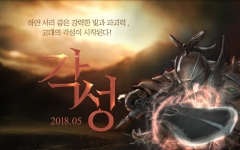 엑스엘게임즈, '아키에이지' 대규모 업데이트