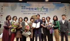 서울시의회 김광수 의원, `2018대한민국환경대상` 수상
